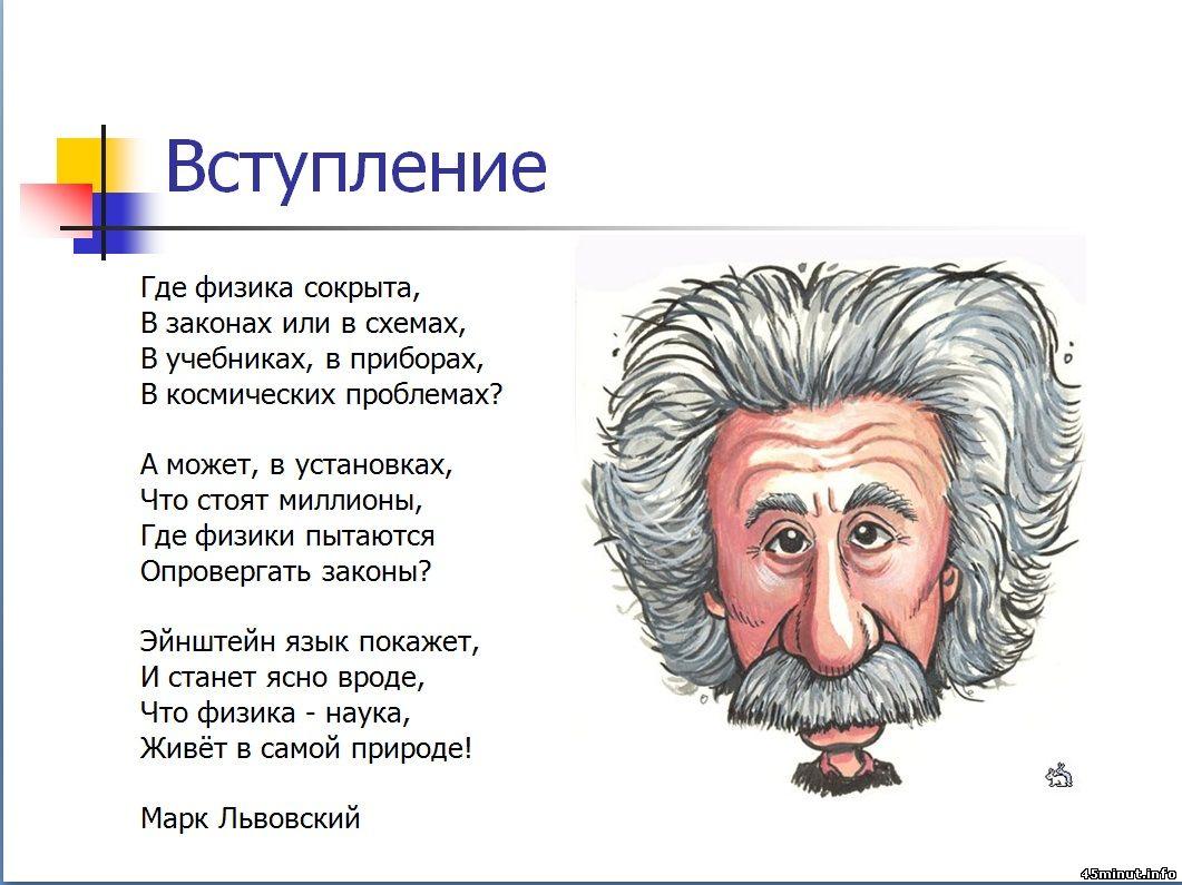 интересное мероприятие по физике